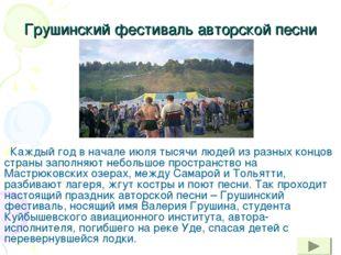 Грушинский фестиваль авторской песни  Каждый год в начале июля тысячи людей