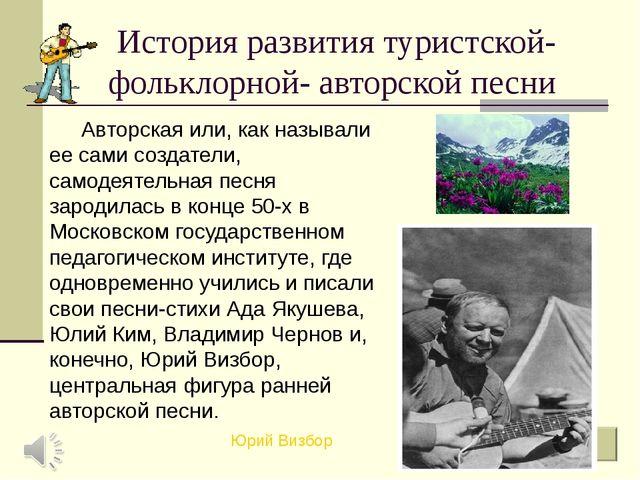 История развития туристской-фольклорной- авторской песни Авторская или, как н...