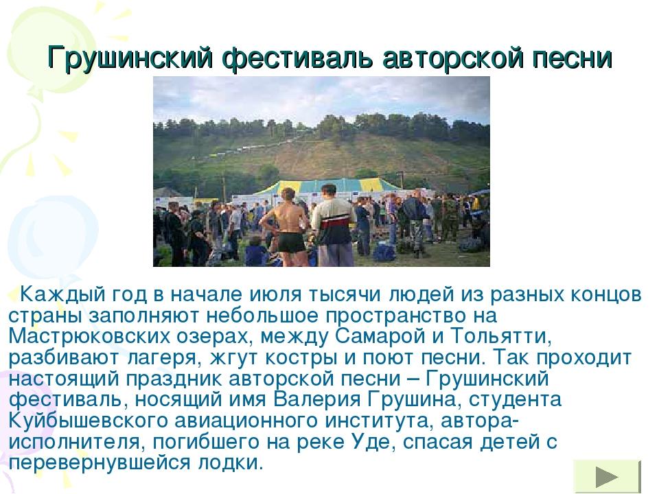 Грушинский фестиваль авторской песни  Каждый год в начале июля тысячи людей...
