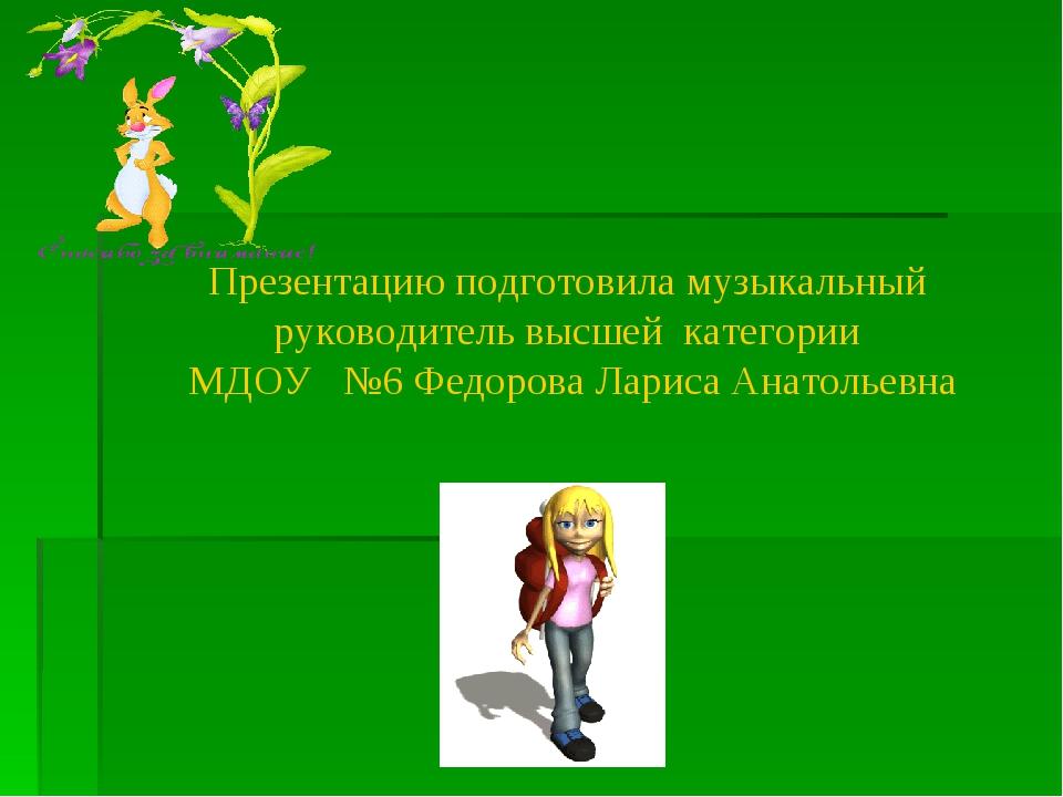Презентацию подготовила музыкальный руководитель высшей категории МДОУ №6 Фед...