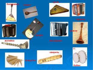 11 балалайка гусли гармонь баян ложки аккордеон рожок жалейка свирель бубен т