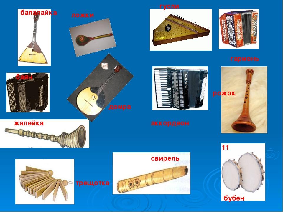 11 балалайка гусли гармонь баян ложки аккордеон рожок жалейка свирель бубен т...