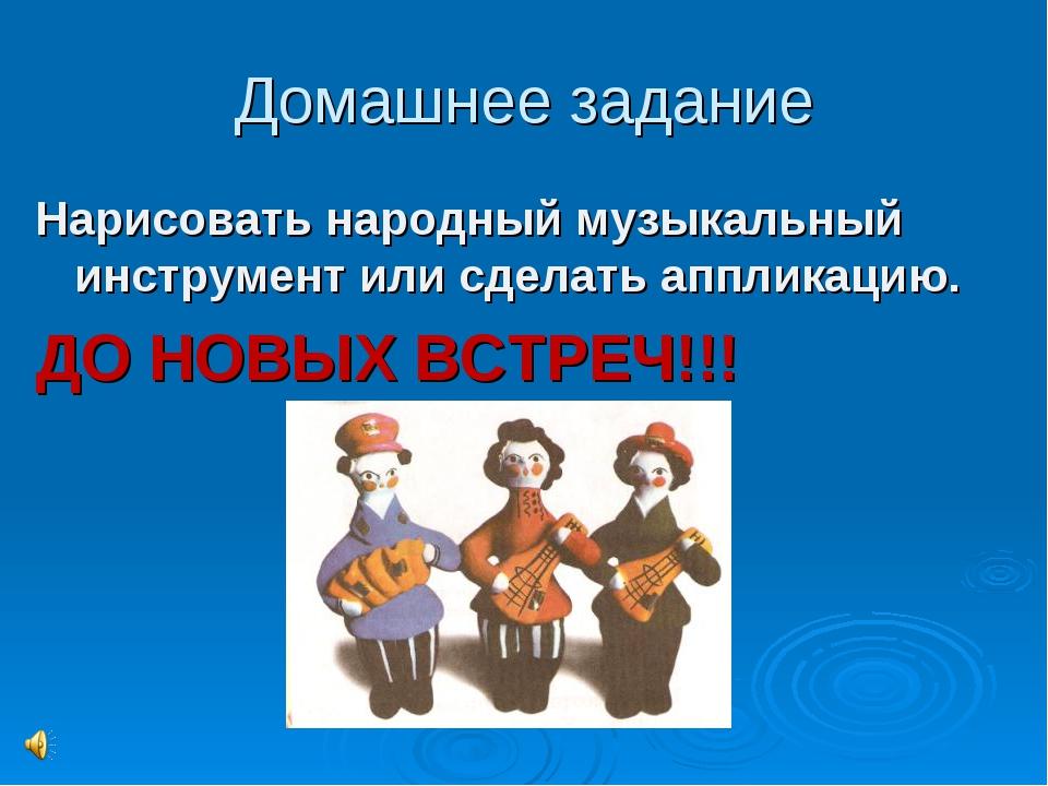Домашнее задание Нарисовать народный музыкальный инструмент или сделать аппли...