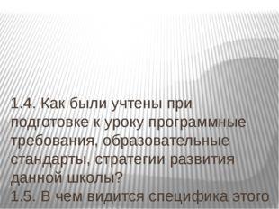 1.4. Как были учтены при подготовке к уроку программные требования, образоват
