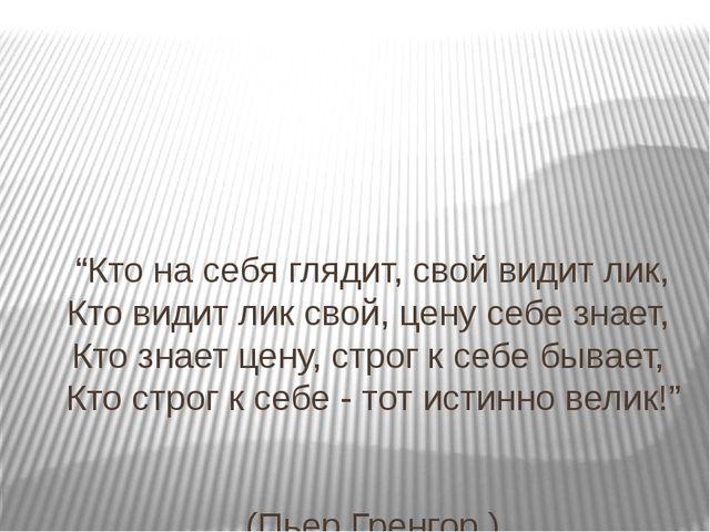 """""""Кто на себя глядит, свой видит лик, Кто видит лик свой, цену себе знает, Кто..."""