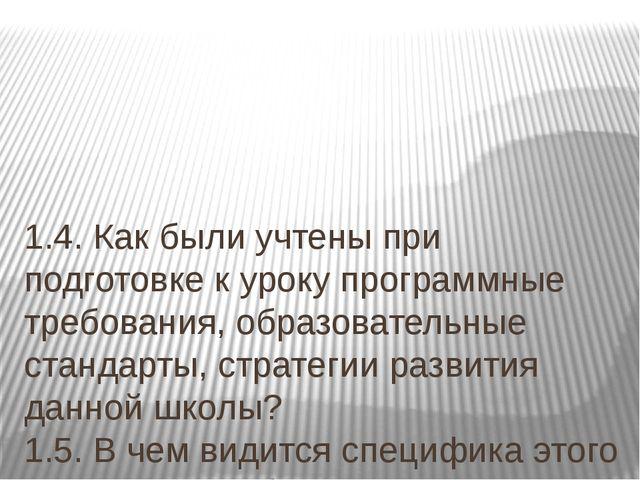 1.4. Как были учтены при подготовке к уроку программные требования, образоват...