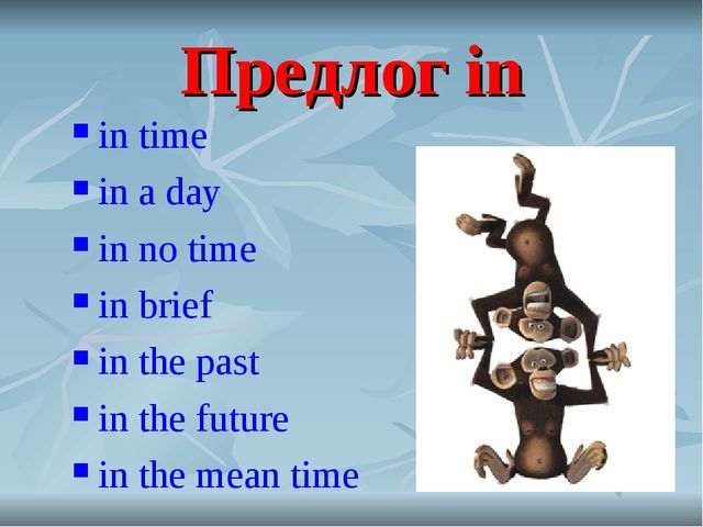 Предлог in in time in a day in no time in brief in the past in the future in...