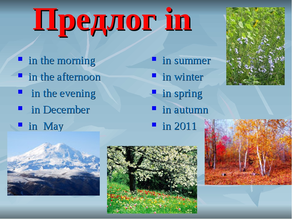 Предлог in in the morning in the afternoon in the evening in December in May...