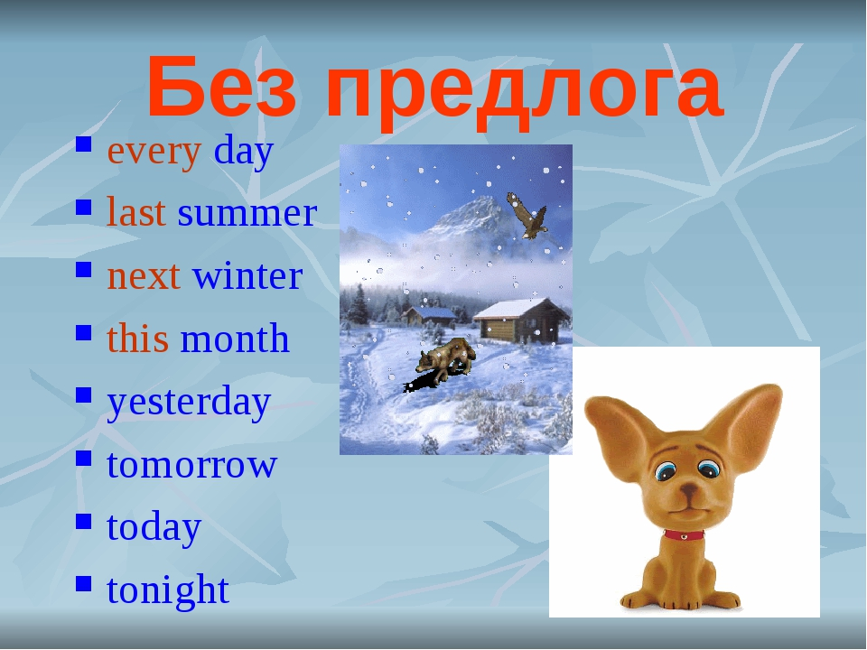 Без предлога every day last summer next winter this month yesterday tomorrow...