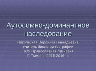 Аутосомно-доминантное наследование Никольская Вероника Геннадьевна Учитель би
