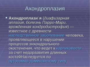 Ахондроплазия Ахондроплази́я (диафизарная аплазия, болезнь Парро-Мари, врожде