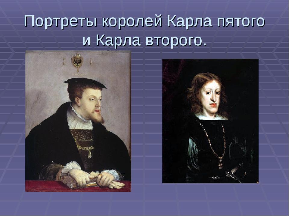 Портреты королей Карла пятого и Карла второго.