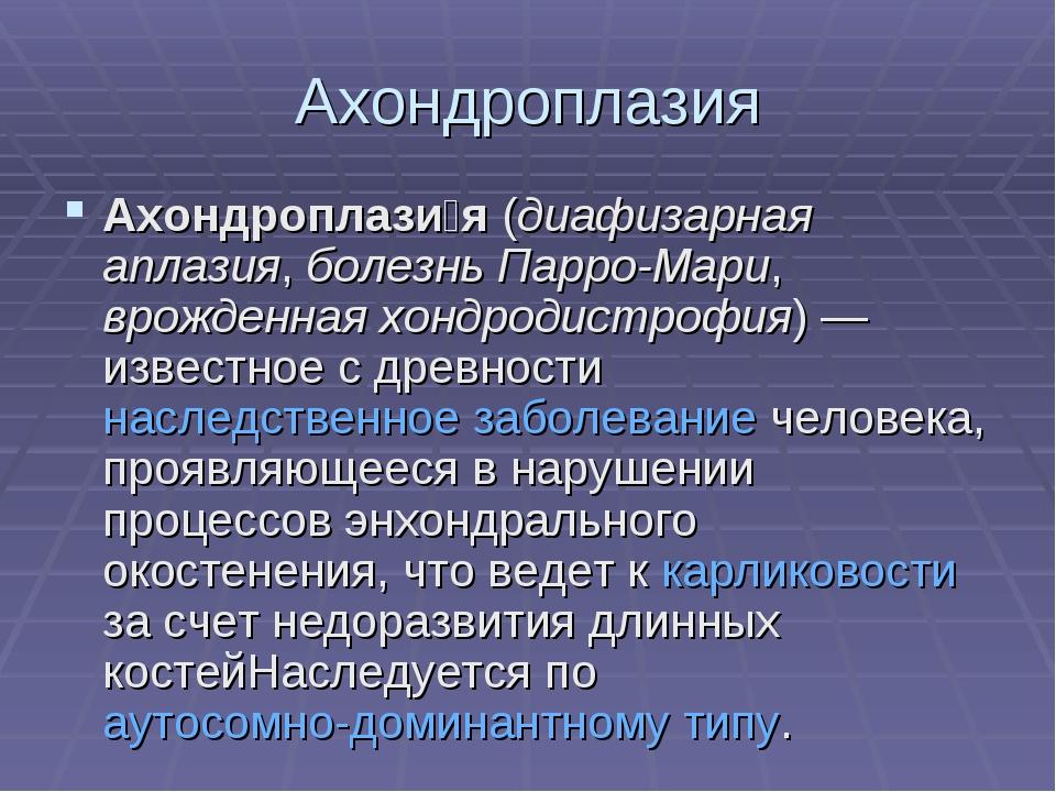 Ахондроплазия Ахондроплази́я (диафизарная аплазия, болезнь Парро-Мари, врожде...