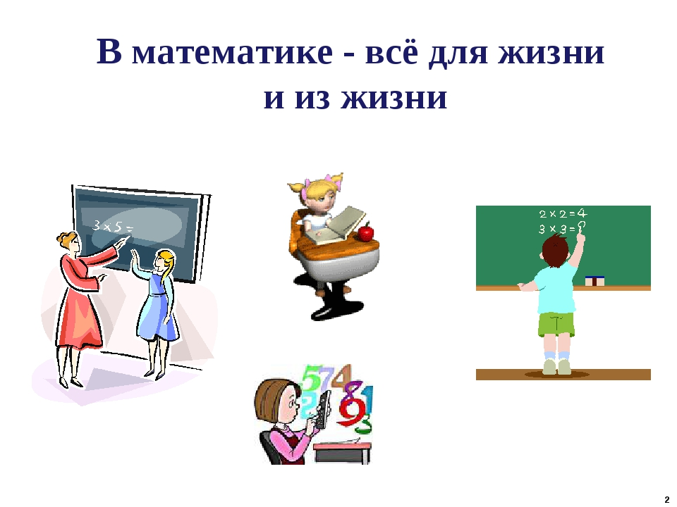 В математике - всё для жизни и из жизни *