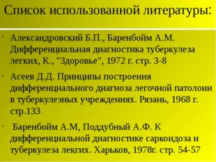 Список использованной литературы: Александровский Б.П., Баренбойм А.М. Диффер
