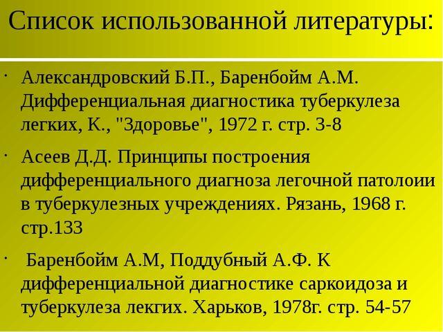 Список использованной литературы: Александровский Б.П., Баренбойм А.М. Диффер...