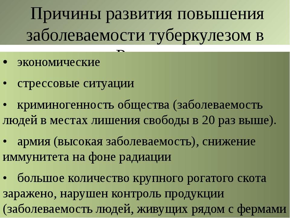 Причины развития повышения заболеваемости туберкулезом в России: •экономиче...