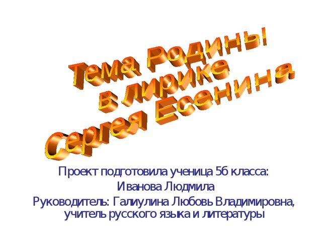 Проект подготовила ученица 5б класса: Иванова Людмила Руководитель: Галиулина...