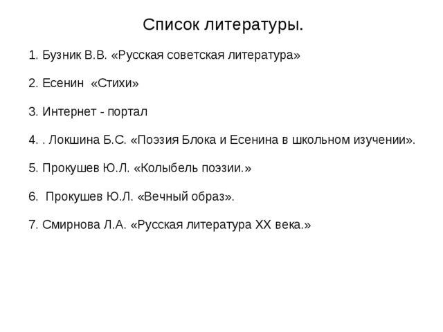 Список литературы. 1. Бузник В.В. «Русская советская литература» 2. Есенин «С...