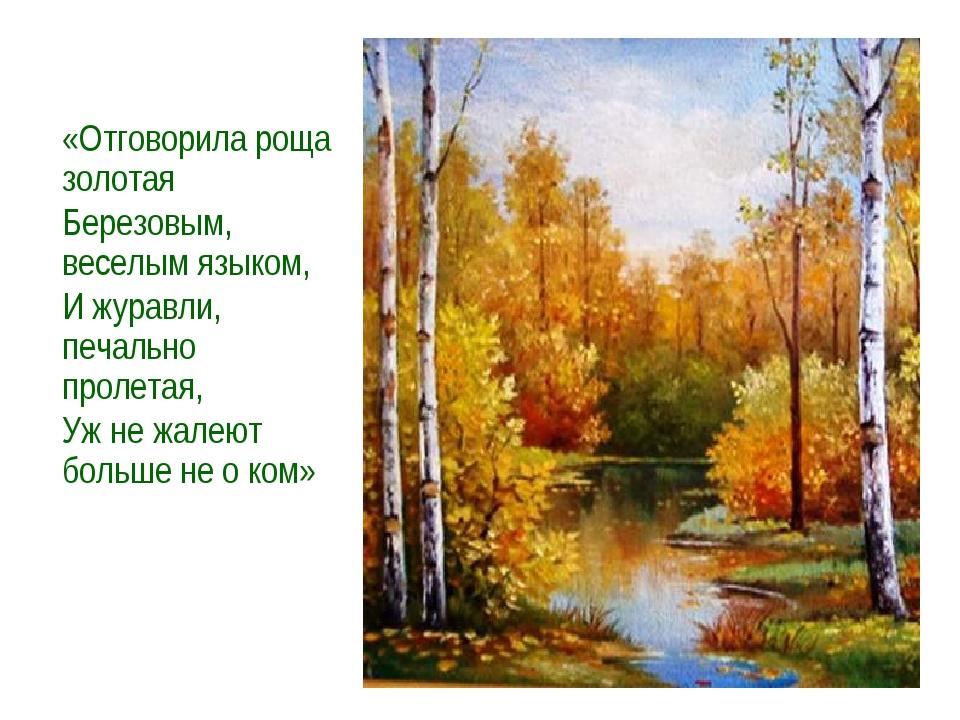 «Отговорила роща золотая Березовым, веселым языком, И журавли, печально проле...