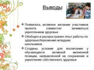 Появилось активное желание участников проекта совместно заниматься укреплени