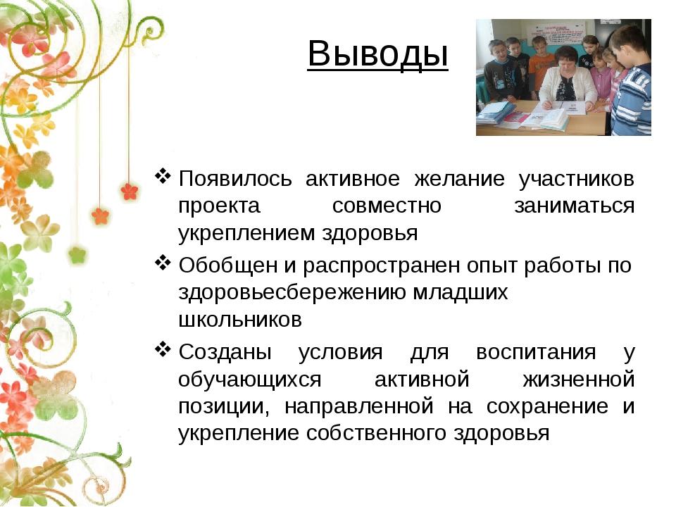 Появилось активное желание участников проекта совместно заниматься укреплени...