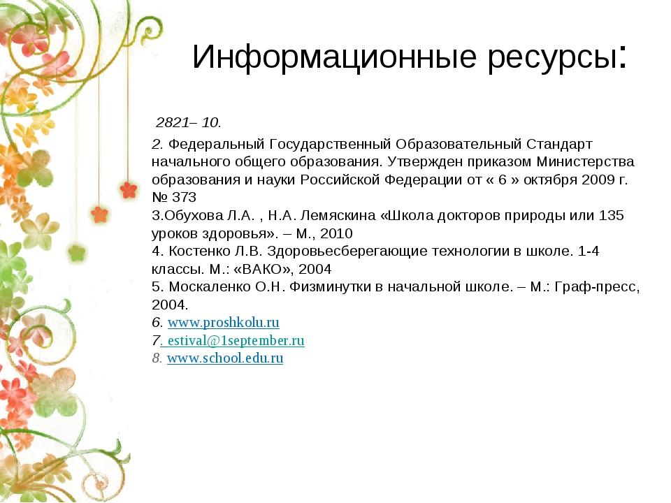 Информационные ресурсы: Санитарно-эпидемиологические правила и нормативы СанП...