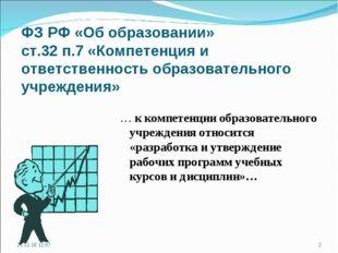 ФЗ РФ «Об образовании» ст.32 п.7 «Компетенция и ответственность образовательн