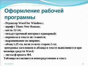 Оформление рабочей программы - Редактор Word for Windows; - шрифт Times New R