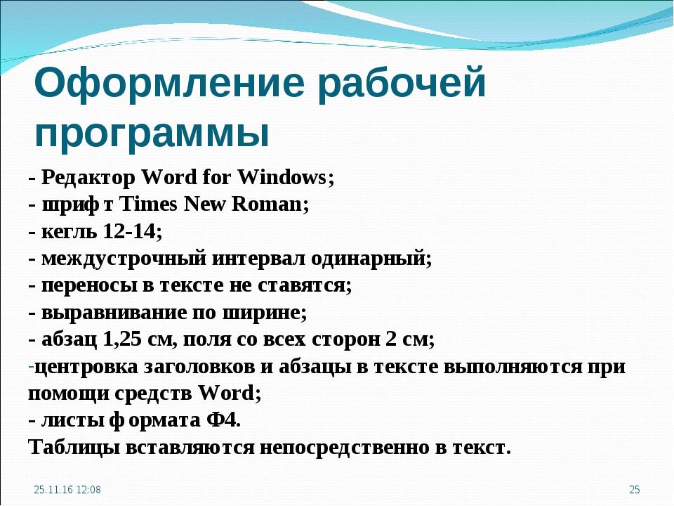 Оформление рабочей программы - Редактор Word for Windows; - шрифт Times New R...