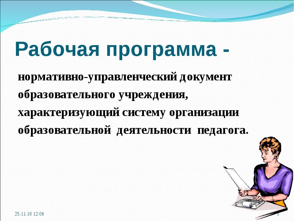 Рабочая программа - нормативно-управленческий документ образовательного учреж...