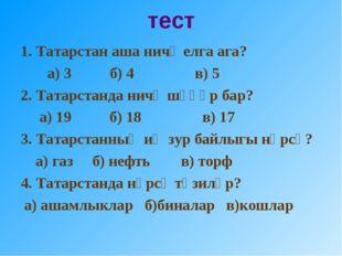 тест 1. Татарстан аша ничә елга ага? а) 3 б) 4 в) 5 2. Татарстанда ничә шәһәр