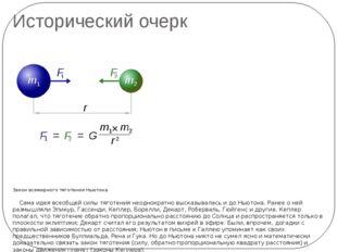 Исторический очерк Закон всемирного тяготения Ньютона Сама идея всеобщей силы