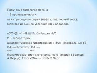 Получение гомологов метана 1.В промышленности: а) из природного сырья (нефть,