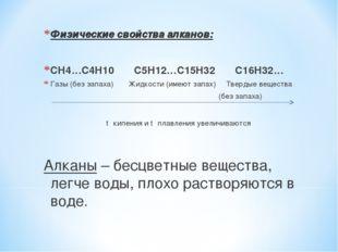 Физические свойства алканов: СН4…С4Н10 С5Н12…С15Н32 С16Н32… Газы (без запаха)
