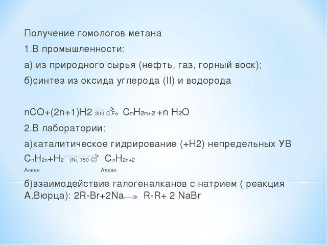 Получение гомологов метана 1.В промышленности: а) из природного сырья (нефть,...