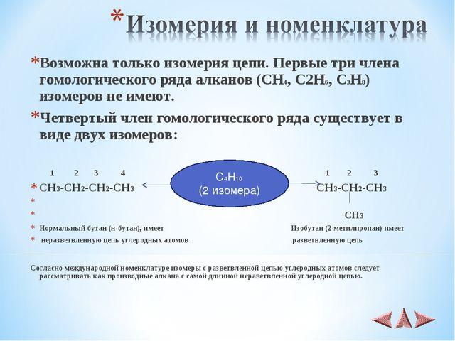 Возможна только изомерия цепи. Первые три члена гомологического ряда алканов...