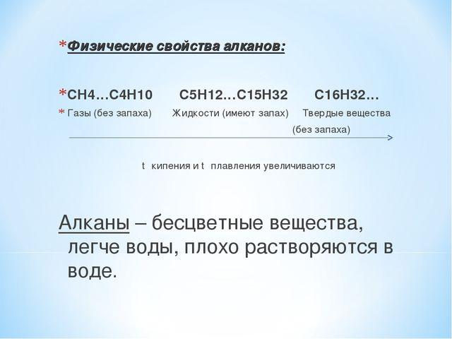 Физические свойства алканов: СН4…С4Н10 С5Н12…С15Н32 С16Н32… Газы (без запаха)...
