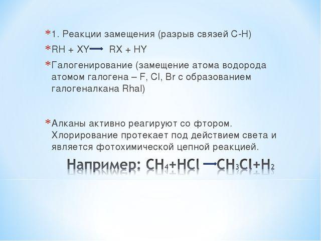 1. Реакции замещения (разрыв связей С-Н) RH + XY RX + HY Галогенирование (зам...