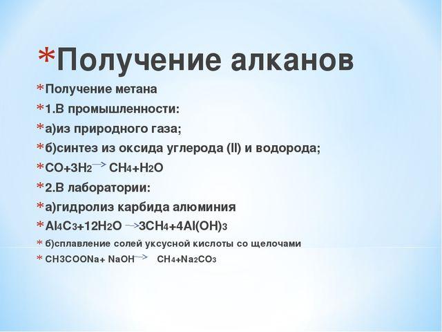 Получение алканов Получение метана 1.В промышленности: а)из природного газа;...