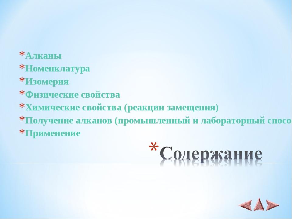 Алканы Номенклатура Изомерия Физические свойства Химические свойства (реакции...