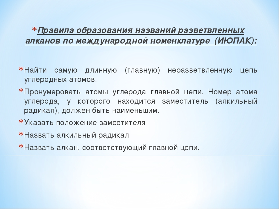 Правила образования названий разветвленных алканов по международной номенклат...