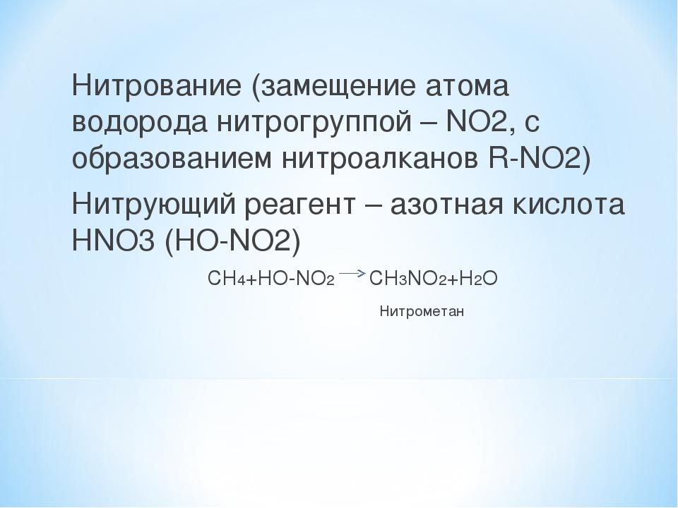 Нитрование (замещение атома водорода нитрогруппой – NO2, c образованием нитро...