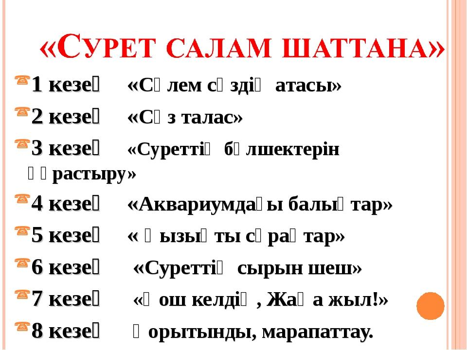 1 кезең «Сәлем сөздің атасы» 2 кезең «Сөз талас» 3 кезең «Суреттің бөлшектер...