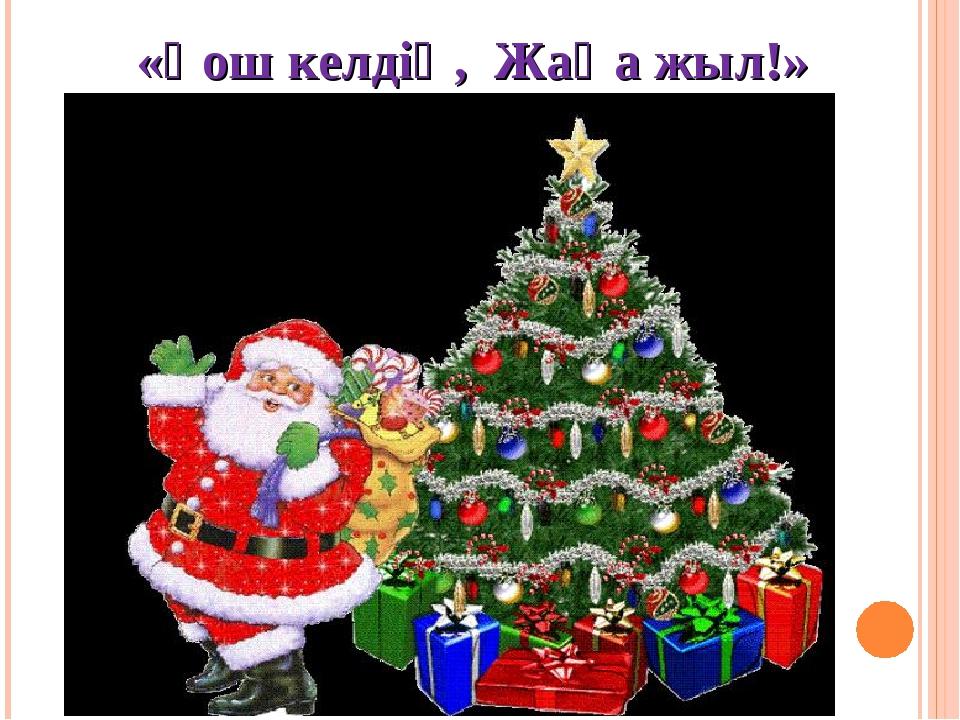 «Қош келдің, Жаңа жыл!»