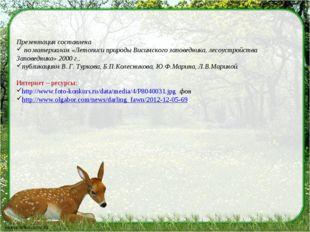 Презентация составлена по материалам «Летописи природы Висимского заповедника