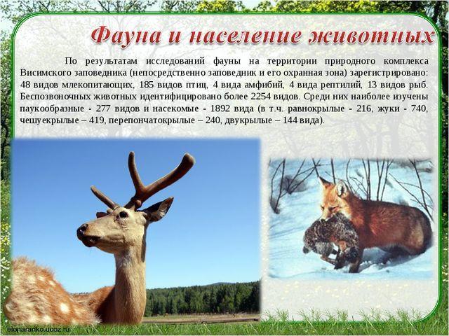 По результатам исследований фауны на территории природного комплекса Висимск...
