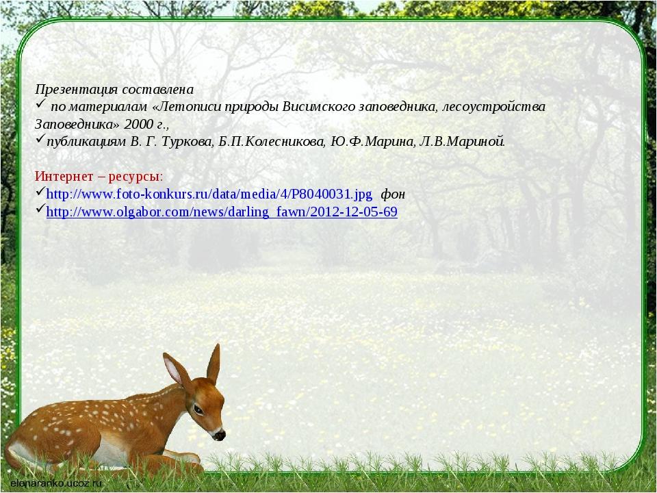 Презентация составлена по материалам «Летописи природы Висимского заповедника...