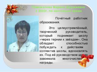 Ламажапова Марина Доржиевна с 2003г. по настоящее время Почётный работник обр