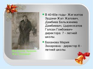 Жигжитов Эрдэни-Жап Жапович В 40-60е годы- Жигжитов Эрдэни-Жап Жапович, Дамби